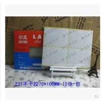 劲威牌231空白不干胶 空白贴纸 不干胶标粘纸76x100mm标签纸60贴