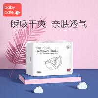 【抢!限时2件5折】babycare产妇卫生巾 孕妇产褥期产后专用排恶露加长加大月子XL3片