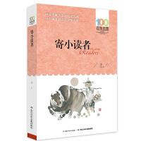 百年百部中国儿童文学经典书系(新版)・寄小读者