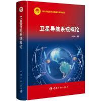 卫星导航系统概论 中国宇航出版社