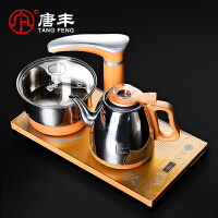 唐丰自动上水电热烧水壶家用抽水式功夫泡茶器不锈钢电磁炉套装