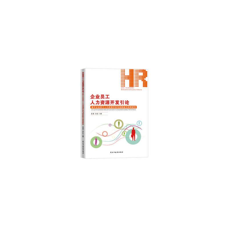 企业员工人力资源开发引论 9787513915922