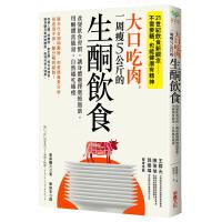 大口吃肉,一周瘦5公斤的生酮饮食 斋藤粮三 中文繁体餐饮料理