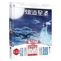 长篇小说:儒道至圣1 文曲星耀 永恒之火 9787539977751