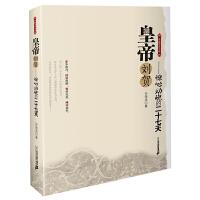 皇帝刘贺――惊心动魄的二十七天