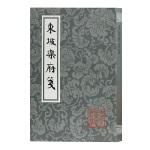 东坡乐府笺(平)(中国古典文学丛书)