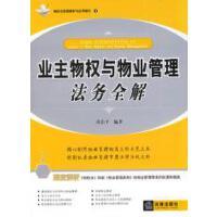 【二手旧书九成新】业主物权与物业管理法务全解9787503682124