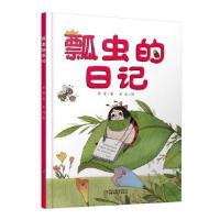 我的日记系列 瓢虫的日记 3-9岁儿童文学绘本故事图书 趣味幽默科普阅读动物书籍 童话故事书 睡前故事书