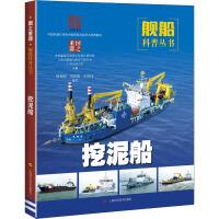 挖泥船 上海科学技术出版社