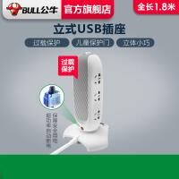 公牛立式�k公插座智能插排插�板接�板�源插座6插位1.8米��USB
