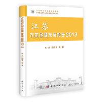 江苏农村金融发展报告2013