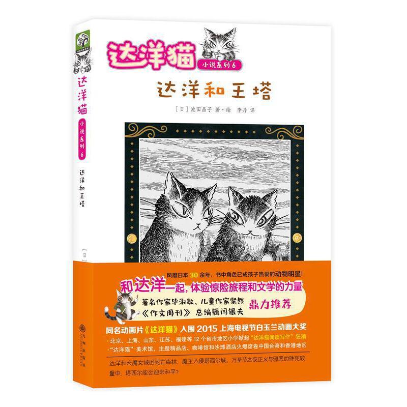 达洋猫动物小说第二辑:达洋和王塔 (风靡全球的达洋猫动物小说,奇幻冒险系列再度来袭,和达洋一起体验惊险旅程和文学的力量。适合小学生基础阅读。成就想象力+文学熏陶的传世典范。充满音乐与诗的幻想世界,光怪陆离的奇妙国度,神奇绚烂的冒险故事