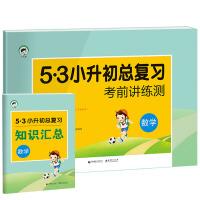 小学数学 53小升初总复习 考前讲练测(2019)