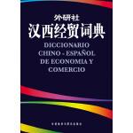 汉西经贸词典