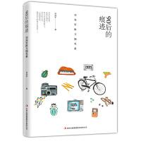 90后的痕迹:刘海军散文随笔集