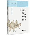 暨南中外关系史丛书・东亚世界与古代中国