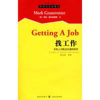 【二手旧书九成新】找工作(美)格兰诺维特 ,张文宏格致出版社9787543214545