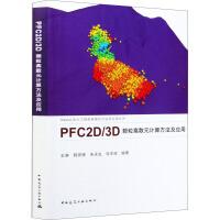 PFC2D/3D 颗粒离散元计算方法及应用 中国建筑工业出版社