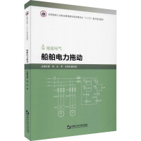 船舶电力拖动 哈尔滨工程大学出版社