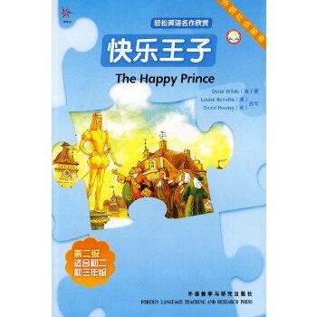 快乐王子:外研社点读书(第二级 适合初二、初三年级)(轻松英语名作欣赏—鸢尾花)——全彩色,中小学英文名著必读
