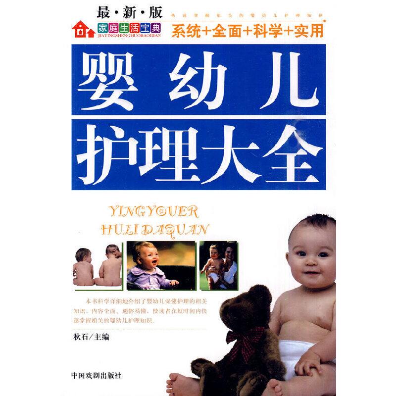 家庭生活宝典:婴幼儿护理大全(最新版)