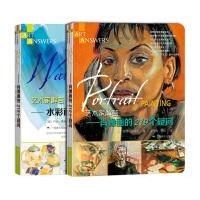 艺术家解答肖像画、水彩画的200个疑问(套装二册)