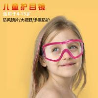 儿童护目镜防风沙灰尘骑行眼镜防飞溅挡风防水小孩防护眼罩