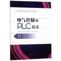 电气控制与PLC技术/吴何畏 成都西南交大出版社有限公司