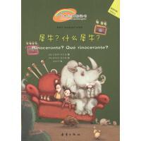 犀牛?什么犀牛?,(西)巴勃罗.阿尔伯,新蕾出版社