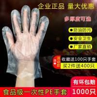 加厚一次性餐饮美发手膜食品吃龙虾塑料PE薄膜手套透明套