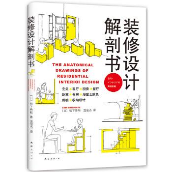 """装修设计解剖书 (2018版) 为你的家,找到""""对""""的设计,带给你源源不绝的设计灵感。"""