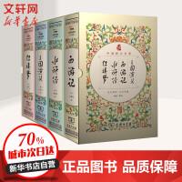 中国四大名著价值阅读足本典藏:三国演义・西游记・水浒传・红楼梦 (明)罗贯中 等 著