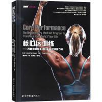 核心区训练――改善身体及生活的革命式训练方案 北京体育大学出版社