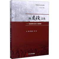 三线建设之光――英雄攀枝花的三线情缘 四川大学出版社