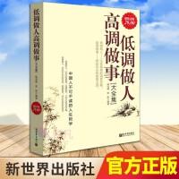 低调做人 高调做事(大全集)新世界出版社 中国人不可不读的人生哲学