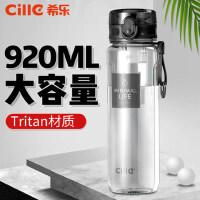 希乐tritan塑料水杯便携太空杯男女随手杯学生创意潮流运动茶杯子