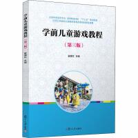 学前儿童游戏教程(第3版) 复旦大学出版社