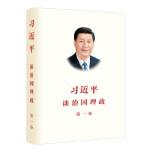 习近平谈治国理政 第一卷 中文版平装(最新修订版)团购电话4001066666转6