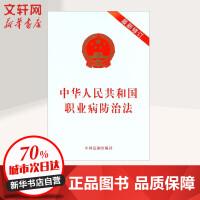 2019年中华人民共和国职业病防治法(*修订) 中国法制出版社