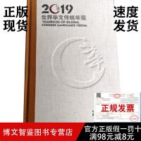 正版现货-世界华文传媒年鉴2019