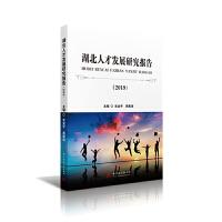 湖北人才发展研究报告(2019)