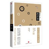 见识城邦・中信国学大典:商君书(先秦诸子)