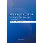 法治实效评估的广东样本:法治广东建设第三方评估(2016―2018)(暨南卓越智库丛书)