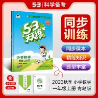 曲一线2021秋53天天练小学数学一年级上册QD青岛版同步训练册
