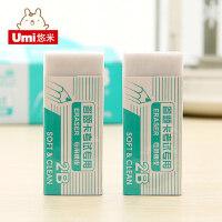umi橡皮擦 韩国文具答题卡考试专用4b 2B儿童学生橡皮擦 橡皮