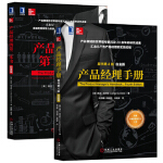 产品经理的二本书(白金版)+产品经理手册(原书4版)(白金版) 00