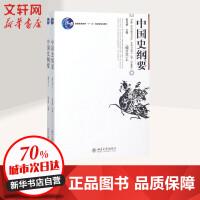 中国史纲要增订本(上下)/翦伯赞 北京大学出版社