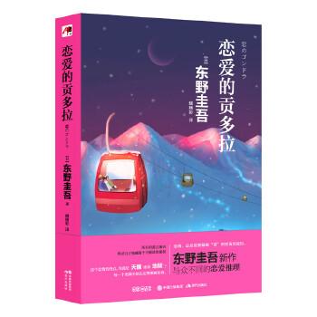 恋爱的贡多拉(pdf+txt+epub+azw3+mobi电子书在线阅读下载)