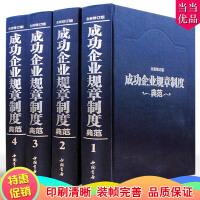 成功企业规章制度典范正版 修订版精装16开4册 制度表格全集企业管理书籍成功企业组织管理制度成功企业人事管理制度
