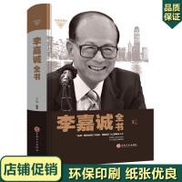 李嘉诚全书 李嘉诚的成功之后 致富法则 经典成功励志畅销书